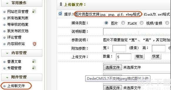 DedeCMS 5.7无法上传图片的解决办法