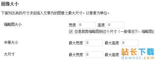 wordpress上传图片不自动生成缩略图的解决办法