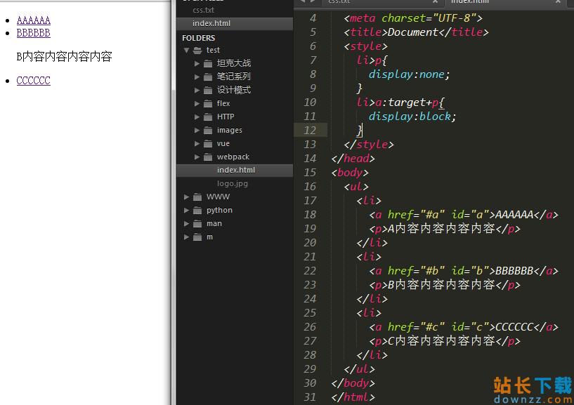对CSS3选择器的研究(<em style='color:red;'>详解</em>)