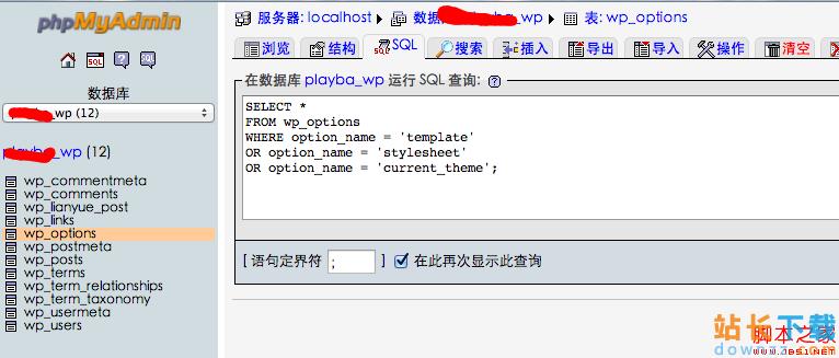 wordpress如何从后台数据库修改theme(图文<em style='color:red;'>教程</em>)