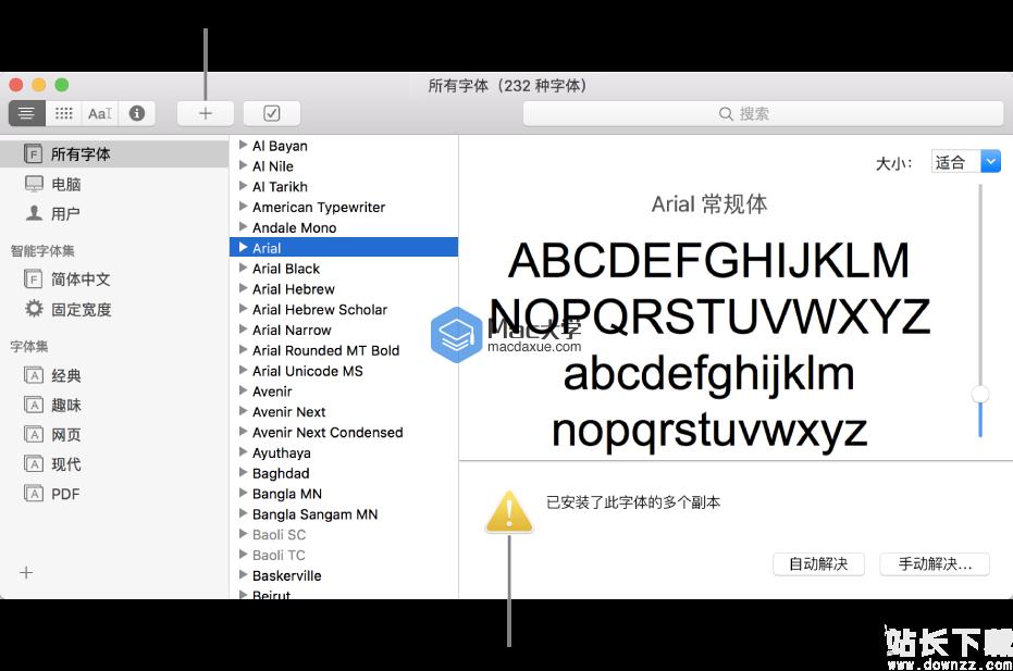 Mac字体册教程 – <em style='color:red;'>安装</em>和验证字体