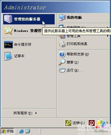 DedeCms<em style='color:red;'>教程</em>:windows server 2003 php 环境搭建
