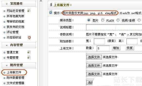 织梦Dede CMS 5.7无法上传图片的解决办法