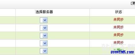 dedecms织梦中发布远程服务器找不到服务器列表处理办法