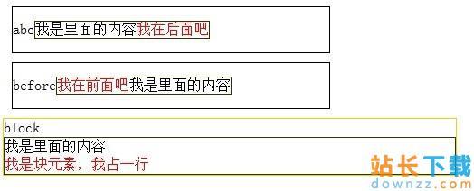 CSS伪类对象before和after的用法实例<em style='color:red;'>详解</em>