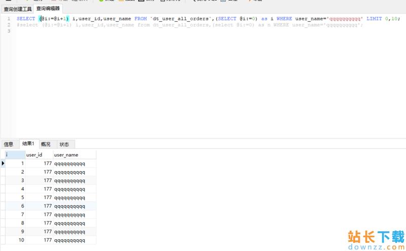 MYSQL如何自动为查询数据的结果编上序号<em style='color:red;'>详解</em>