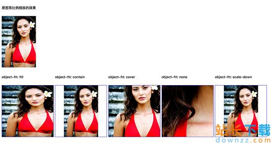 <em style='color:red;'>详解</em>css3object-fit属性