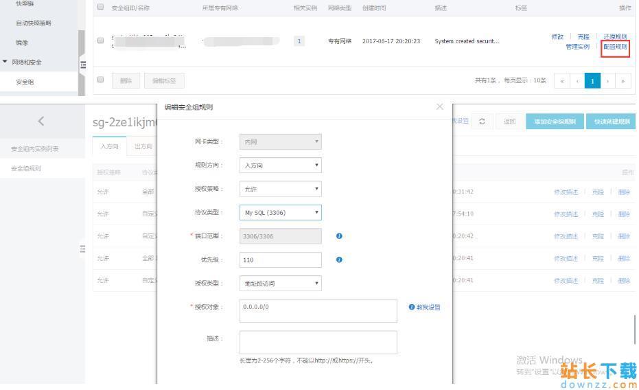 linux配置mysql数据库远程连接失败的解决办法