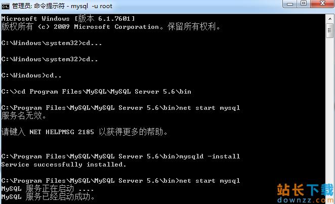 mysql登录时闪退的问题解决办法