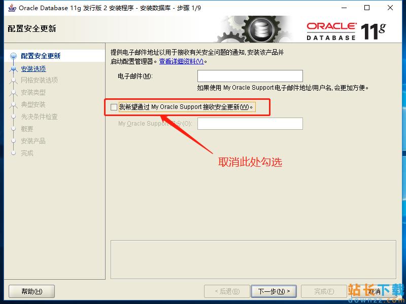 Windows10x64<em style='color:red;'>安装</em>、配置Oracle11g过程记录(图文教程)