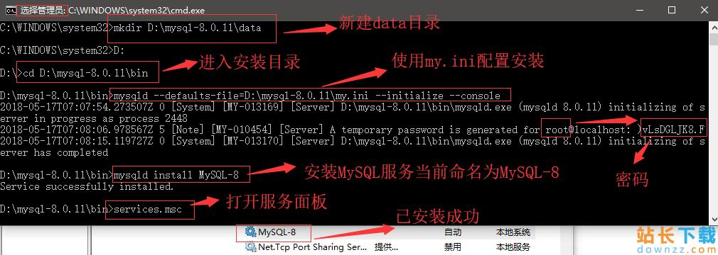 Windows下mysql8.0.11安装<em style='color:red;'>教程</em>