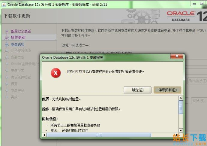 winx64下安装oracle12c出现INS-30131报错的解决办法