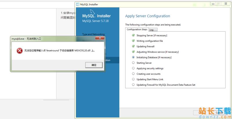 mysql5.7.18安装时提示无法找到入口问题的解决办法