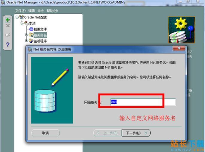 Oracle出现ora-12154无法解析指定连接标识符的解决办法