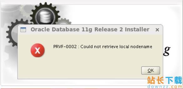 Linux下<em style='color:red;'>安装</em>Oracle11g出现prvf-0002错误解决办法