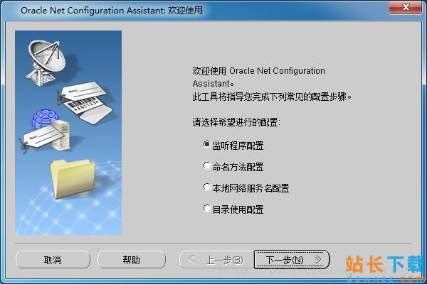 Oracle安装监听器错误的解决办法