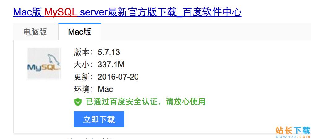 Mac下mysql5.7.13<em style='color:red;'>安装</em>配置办法 图文教程