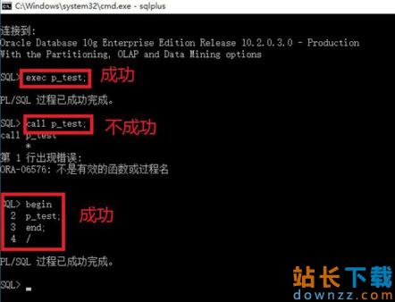 Oraclecall和exec的<em style='color:red;'>详解</em>及区别