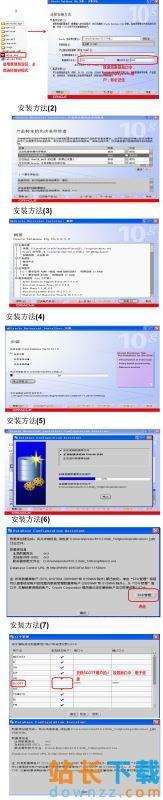 WIN7下ORACLE10g服务端和客户端的<em style='color:red;'>安装</em>图文教程