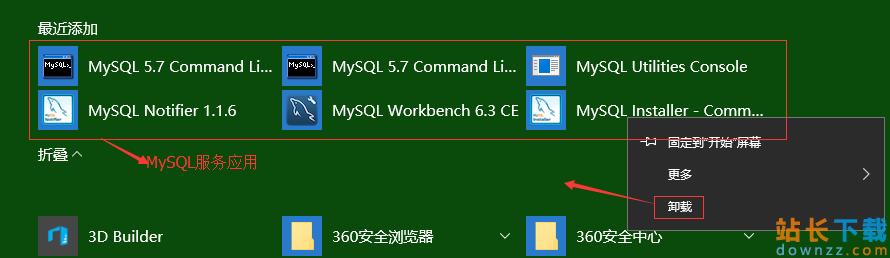 MySQL 5.7完全卸载步骤<em style='color:red;'>详解</em>