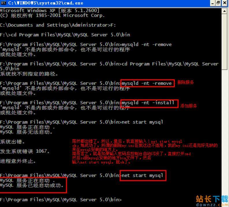 mysql出现提示错误10061的解决办法