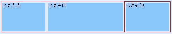 CSS<em style='color:red;'>教程</em>:使用ul进行网页的多列布局