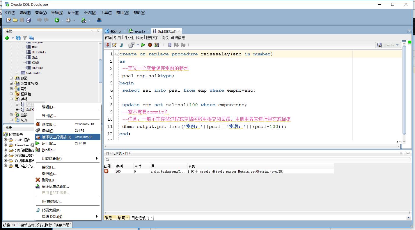 <em style='color:red;'>详解</em>Oracle调试存储过程