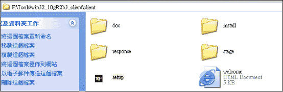 Oracle10gclient安装图解<em style='color:red;'>教程</em>