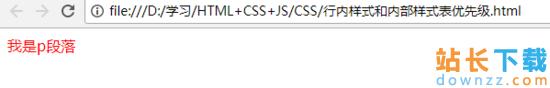 <em style='color:red;'>详解</em>CSS文件的三种引入方式