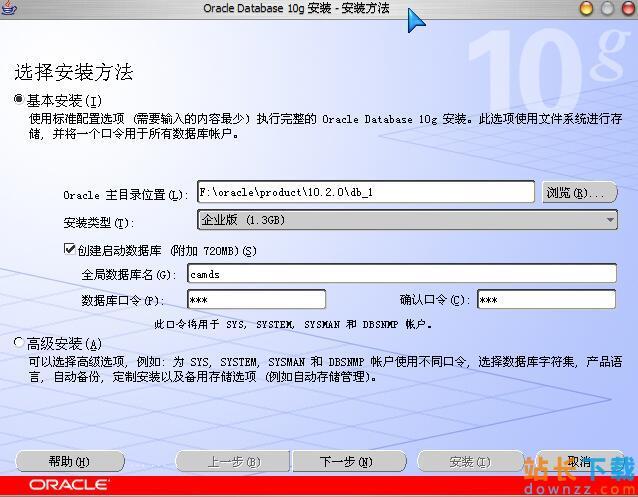 OracleDatabase10g数据库<em style='color:red;'>安装</em>及配置教程