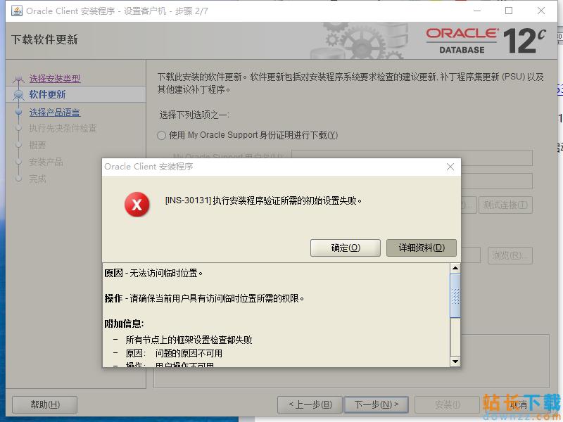 Oracle安装遇到INS-30131错误的解决办法
