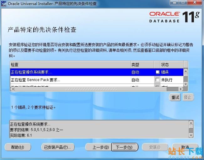 解决Windows7下安装Oracle11g相关问题的办法