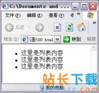 css控制ULLI的样式<em style='color:red;'>详解</em>(推荐)
