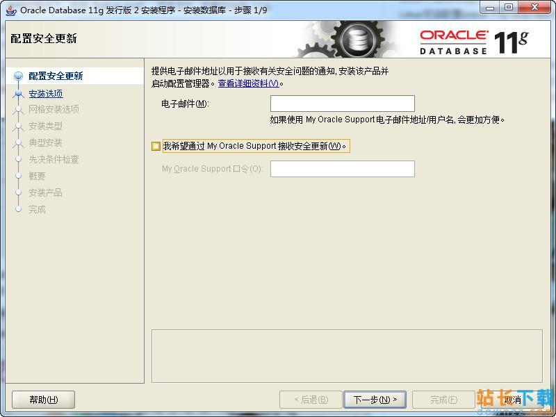 Oracle11g数据库详细<em style='color:red;'>安装</em>图文教程