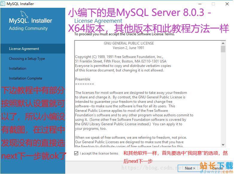 mysqlserver8.0.3<em style='color:red;'>安装</em>配置办法 图文教程