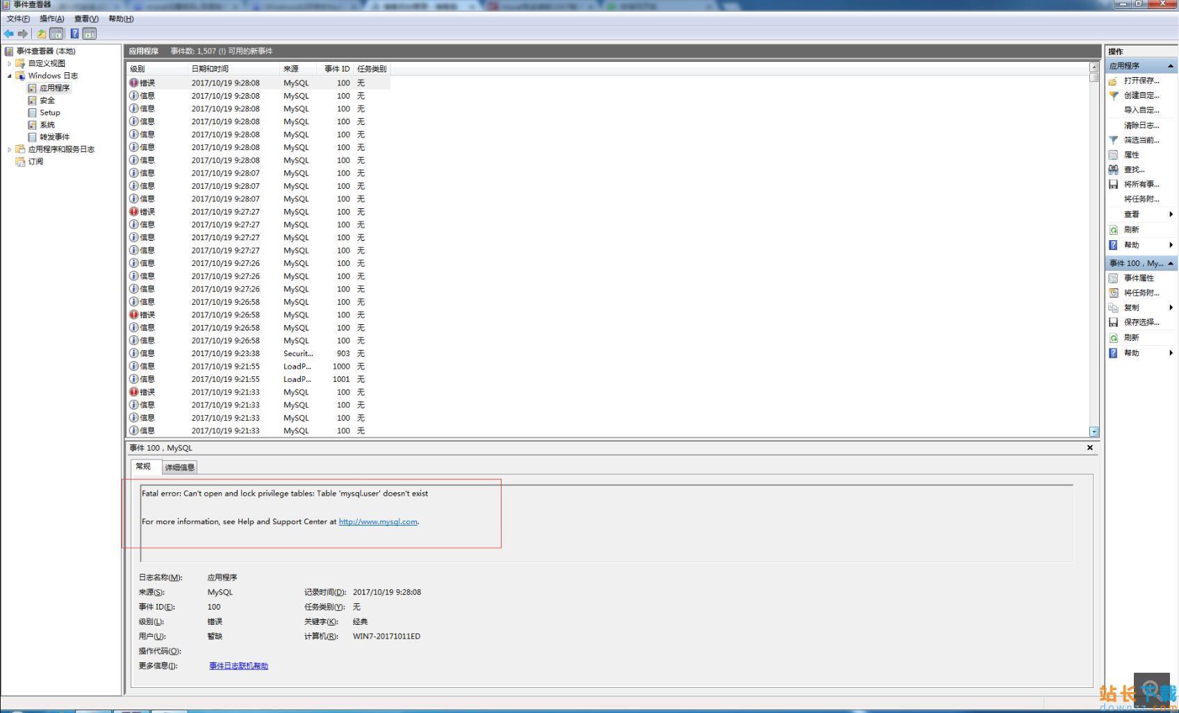 Windows下Mysql启动报1067的解决办法