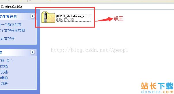 在window操作系统上<em style='color:red;'>安装</em>Oracle10g图文教程