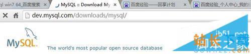 MySQL 下载安装、配置与使用<em style='color:red;'>教程</em>详细版(win7x64)