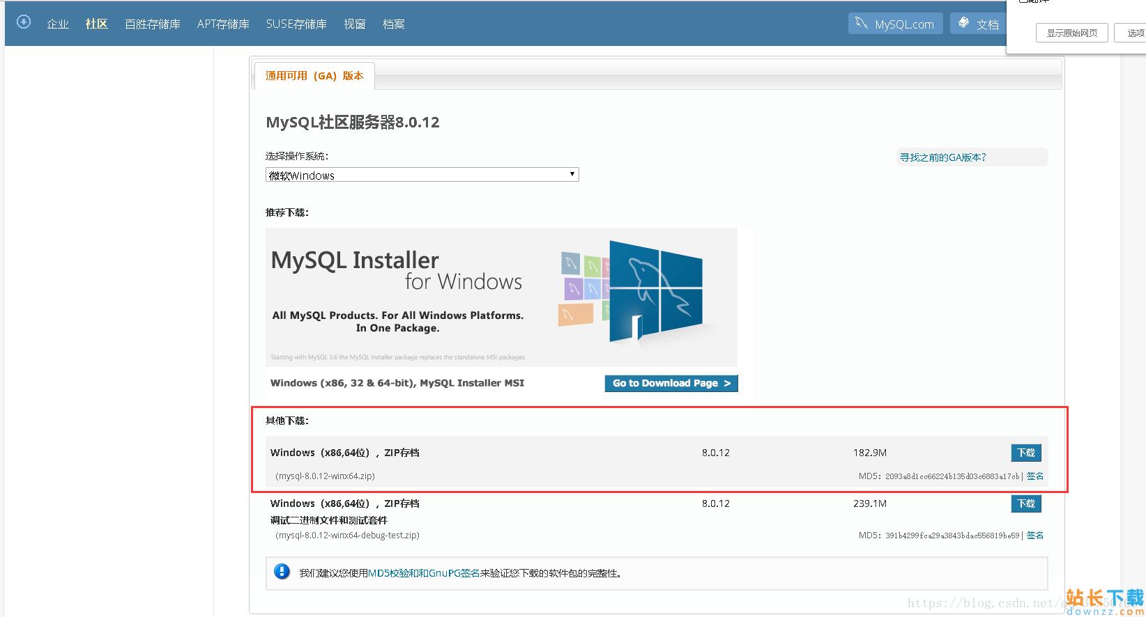windows64位下mysql8.0.13<em style='color:red;'>安装</em>配置办法 图文教程