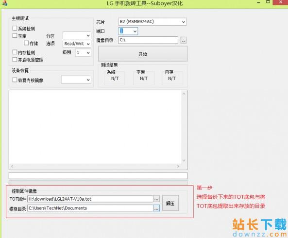 LG G3连接电脑显示Qualcomm HS-USB QDLoader 9008黑砖修复<em style='color:red;'>教程</em>