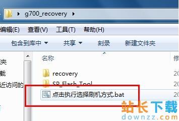 <em style='color:red;'>华为</em>G700移动版第三方recovery刷入图文教程