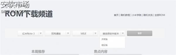 红米3使用SP Flash Tool工具线刷官方系统<em style='color:red;'>教程</em>