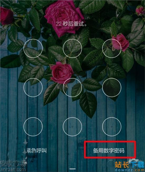 <em style='color:red;'>华为</em>Mate8忘记锁屏密码找回教程