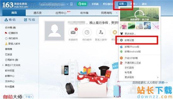 <em style='color:red;'>华为</em>P8电子邮箱代收网易QQ邮件设置教程