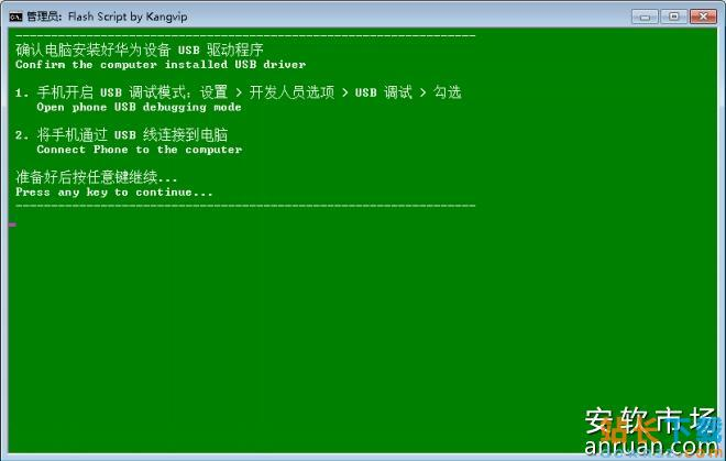 <em style='color:red;'>华为</em>荣耀V8一键刷入TWRP Recovery教程