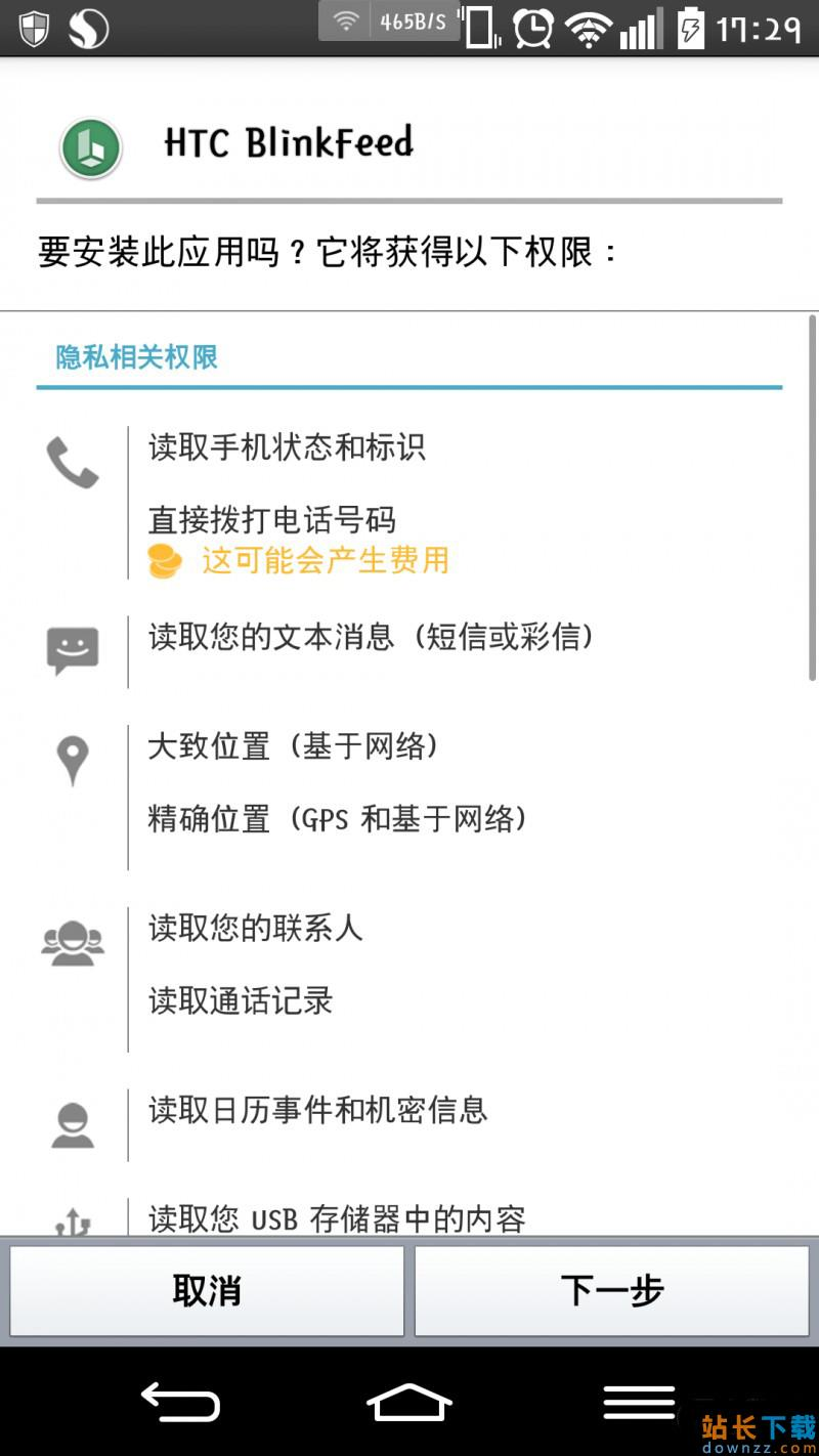 非HTC安卓手机安装BlinkFeed启动器<em style='color:red;'>教程</em>