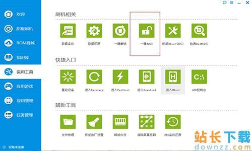 如何Root?  HTC T528w(One SU)获取Root权限<em style='color:red;'>教程</em>