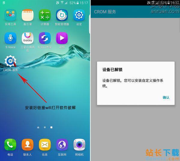 三星Galaxy S7/S7 Edge解锁bootloader<em style='color:red;'>教程</em>