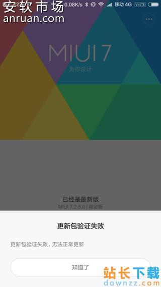 红米 Note3稳定版刷开发版更新失败<em style='color:red;'>解决方法</em>