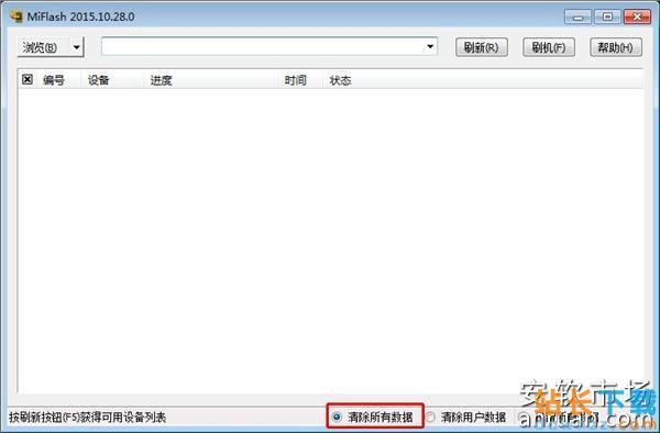 小米手机4<em style='color:red;'>安装</em>Smartisan OS刷机教程